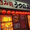 大阪でついに見つけた!激安居酒屋!ここにさえ行けば酔えます!!