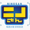 ニノさんSP 6/30 感想まとめ
