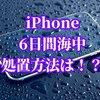 【iPhone12水没したらどうする】海の中で6日間放置した結果