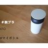 【プラスチックスマート】マイボトルにKINTO使っています