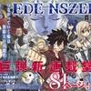 【マガジン感想】EDENS ZERO(エデンズゼロ)第8話「激突‼︎シビルファミリー」感想&考察【ネタバレ注意】