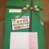 19/3/31迄「米子市民体験パック」が返礼品と併せて届く 鳥取県米子市ふるさと納税