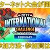 【ポケモン サンムーン】インターネット大会が開催!参加方法や参加賞【エントリー登録】