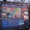 砺波チューリップ公園 kirakiraミッション2015
