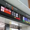 松本駅の電子掲示板がフルカラーLEDになりました
