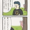 お知らせ4コマ漫画「背後」