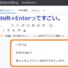 【はてなブログ】いまさら知った「Shift+Enter」での改行。行間空きすぎ問題が解決しました。