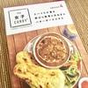 【男子禁制 !?】THE 女子 CURRYの「バターポークマサラ」を九州男児が食べてみた