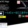レノボのオフィシャルサイトでThinkPad X1 Yogaのレビューを見る