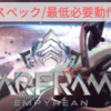 【Warframe】推奨スペック/必要動作環境【ウォーフレーム】