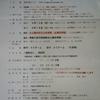 【卓球・大会要項】第73回「ひたちチャレンジリーグ」 2019/5/12,18