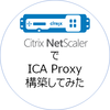 NetScaler で ICA Proxyを構築してみた(7)
