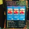 清丸ショックに名古屋が揺れた日。東郷清丸のライブを観てきました