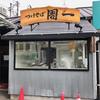 麺鮮醤油房 周一(安佐南区)油そば