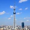 『スカイツリーの頂上は地上より時間が早く進むのか?』東京大学が実験を開始!!