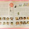 ☆ ファミール(無料宅配週刊情報誌)のお誕生日欄に掲載《1歳0ヶ月》