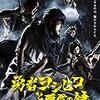 【日本ドラマ】勇者ヨシヒコと悪霊の鍵