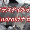 【テスラナビ・Androidナビとは?】普通の車に後付けでテスラのような大画面ナビを装着できるらしい