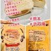 『 #生おからパン #卵アレルギー #乳アレルギー #熊本 #武双庵 』