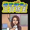 2/20の黒船テレビYouTube Live