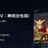 【映画SAO】オーディナル・スケール挿入歌が最高すぎ|ユナ(cv:神田沙也加)曲まとめと感想