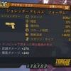 【ボダラン3】2周目チャプター10時点での武器(一部)公開