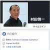 だめだろ、日本語教師がデマとヘイト ~ 村田慎一氏が、日本の現役大学生に対する恐ろしいデマを拡散する