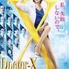 ドクターX~外科医・大門未知子~ 第2話 感想 長い!