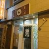 まるみ / 札幌市中央区南10条西9丁目