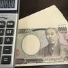 消費税が上がって、お財布のひもは節約モードになり経済は衰退!?