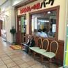 横浜 新杉田 最速!ハマのB級グルメスタミナカレーの店バーグ