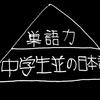 センター英語で必要なのは単語力と中学生レベルの日本語力