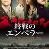 戦争のない日本へ!!映画「終戦のエンペラー」
