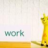 とにかく3年働く!A型で長期継続就労の実績を作り就活を開始!