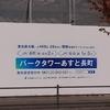 長町駅前、三井不動産マンション計画の名称は「パークタワーあすと長町」に決定