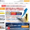 株マイスターの口コミ・評判・評価・検証