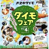 11月4日(日)ダイモフェアに参加します。