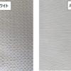 アグリシート シャインホワイト VS ルンルンシート白ピカ 実際に買って比べてみた。