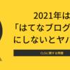 CLSに関する問題の解決法|2021年は「はてなブログプロ」にしないとヤバい件
