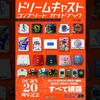 ドリキャスのソフトやハードの情報を網羅「ドリームキャスト コンプリート ガイドブック」発売決定