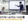 SAPプラットフォームソリューションを学べる日本語動画