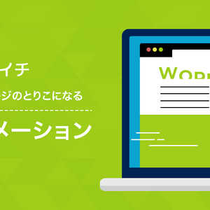 【代表・橋田が解説!】ページアニメーション機能について