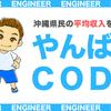 【沖縄で最先端のスキルを】現役フリーランスエンジニアから学べるプログラミングスクール【やんばるCODE】