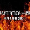 【今週の勝負レース】4月18日(日)!