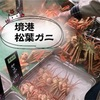 【鳥取 境港】2020年激安松葉ガニを買いに行こう!【SUPERCENTER PLANT-5・大漁市場なかうら】