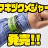 【VARIVAS】巻きつくタイプのメジャー「マキツクメジャー」発売!