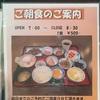 楽しめるのか?!北海道ツーリング その55〜ようやくチェックイン〜(8月10日)