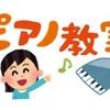 【お金の価値】レンタル代は高かったのか?子供の習い事のピアノレンタルのその後。