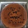 広島県の銘菓 長崎堂のバターケーキ