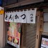 普通のとんかつ屋さんで知った、凄技の絶品牡蠣フライ。川崎駅「つか田」